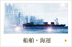 船舶・海運